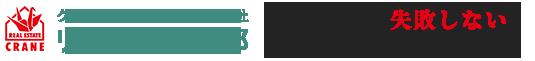横浜・湘南で失敗しないリフォームを提案する クレイン不動産流通株式会社 リフォーム事業部