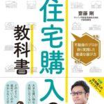 成功する住宅購入の教科書