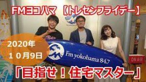 トレセンフライデー FMヨコハマ 目指せ!住宅マスター
