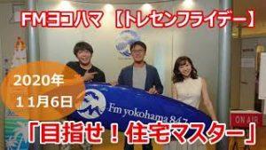 トレセンフライデー FMヨコハマ