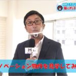tvk 斎藤先生の幸せ住まい講座