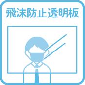 飛沫防止透明版