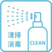 清掃・消毒