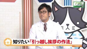斎藤先生の幸せ住まい講座